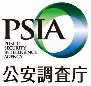 破防法公布記念日・公安調査庁設置記念日.jpg